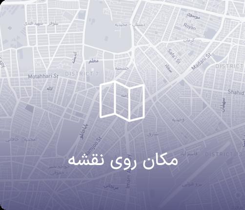 نقشه مطب دکتر محمد جباری